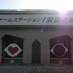 安田の郷 (1)