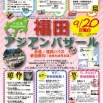 fukuda-bazarl2015
